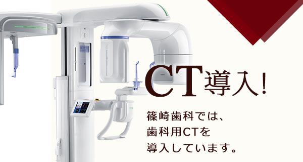 最先端CT導入